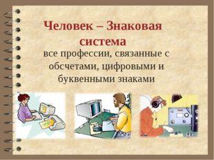 все профессии, связанные с обсчетами, цифровыми и буквенными знаками Человек