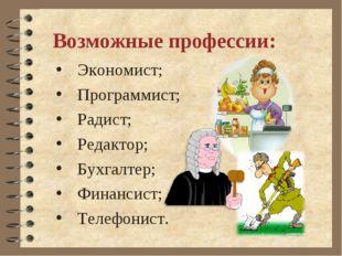 Экономист; Программист; Радист; Редактор; Бухгалтер; Финансист; Телефонист. В