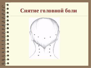 Снятие головной боли