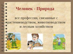 все профессии, связанные с растениеводством, животноводством и лесным хозяйст