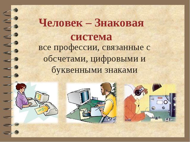 все профессии, связанные с обсчетами, цифровыми и буквенными знаками Человек...
