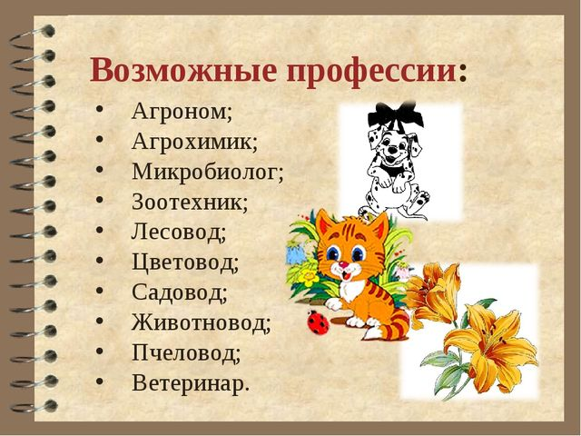 Агроном; Агрохимик; Микробиолог; Зоотехник; Лесовод; Цветовод; Садовод; Живот...