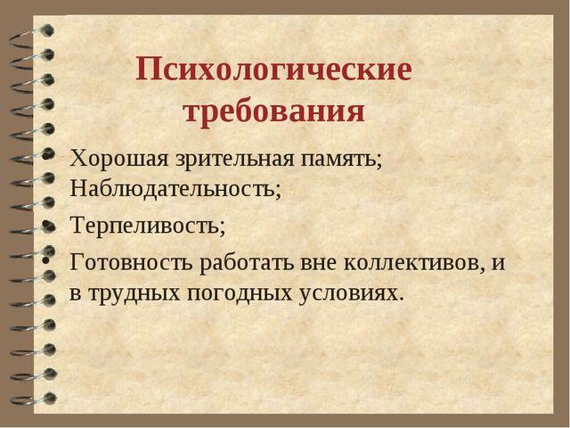 Хорошая зрительная память; Наблюдательность; Терпеливость; Готовность работат...