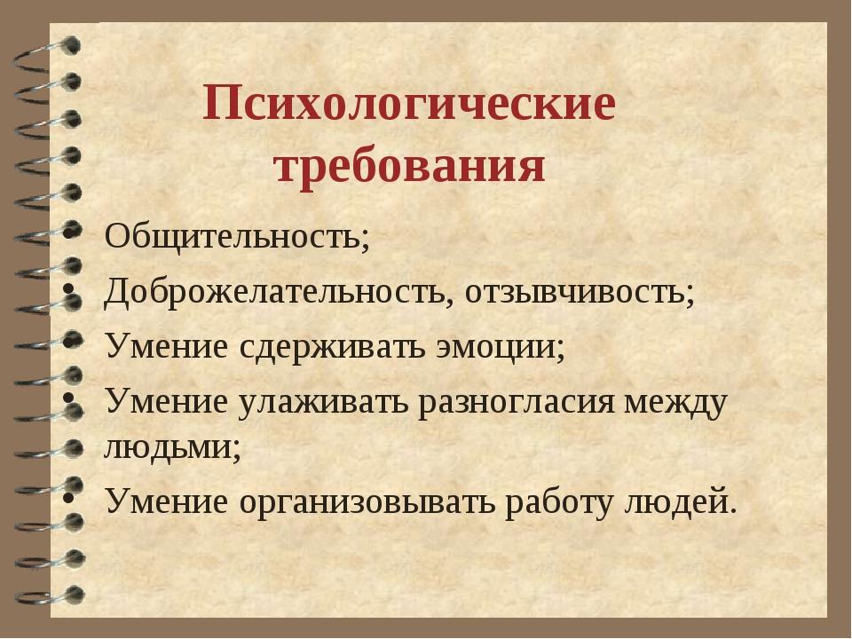 Общительность; Доброжелательность, отзывчивость; Умение сдерживать эмоции; Ум...