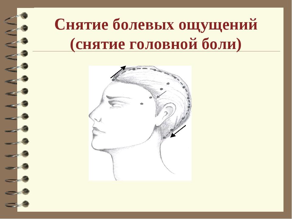 Снятие болевых ощущений (снятие головной боли)