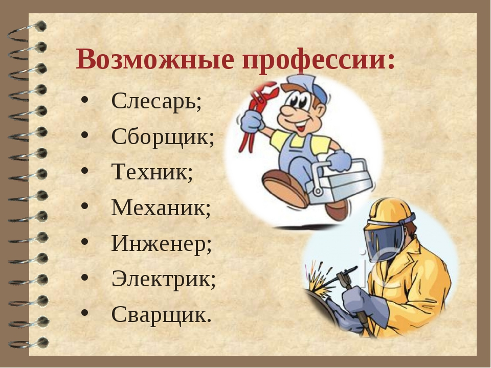 Слесарь; Сборщик; Техник; Механик; Инженер; Электрик; Сварщик. Возможные проф...