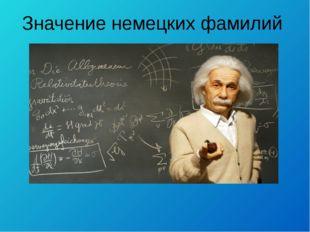 Значение немецких фамилий Einstein –Эйнштейн -(Однокамушкин)