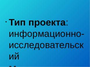 Тип проекта: информационно- исследовательский Методы работы: 1)анализ литера