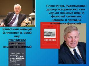 Плеве Игорь Рудольфович доктор исторических наук изучал значение имён и фами