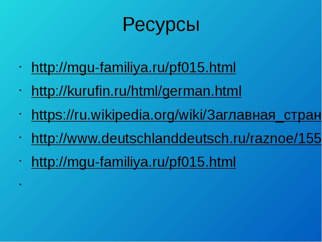Ресурсы http://mgu-familiya.ru/pf015.html http://kurufin.ru/html/german.html...