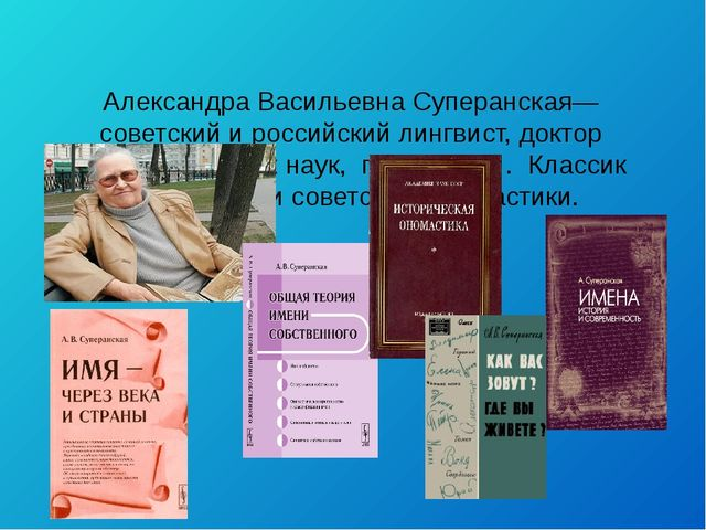 Александра Васильевна Суперанская— советский и российский лингвист, доктор ф...