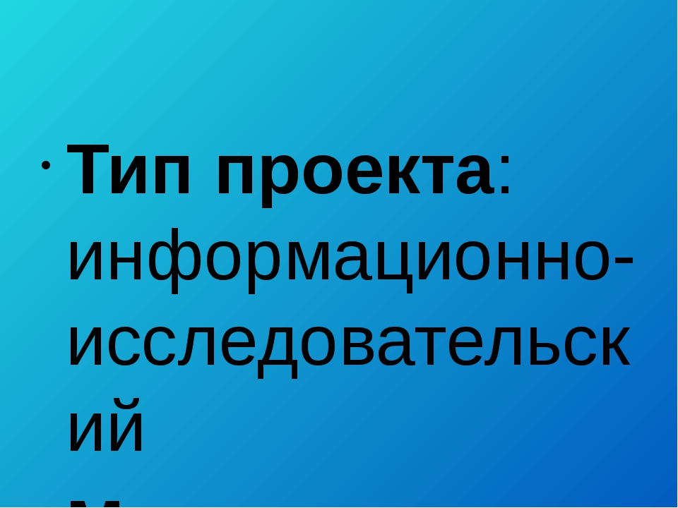Тип проекта: информационно- исследовательский Методы работы: 1)анализ литера...