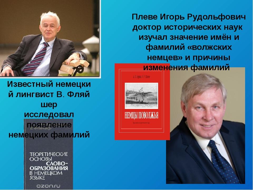 Плеве Игорь Рудольфович доктор исторических наук изучал значение имён и фами...