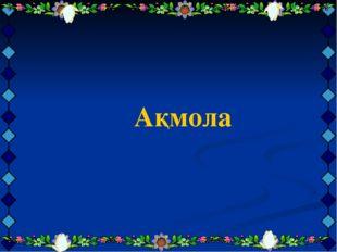 Ақмола