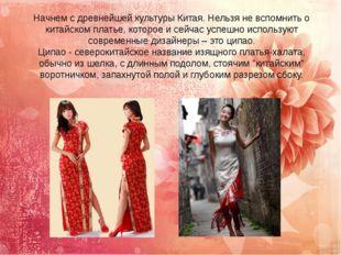 Начнем с древнейшей культуры Китая. Нельзя не вспомнить о китайском платье, к