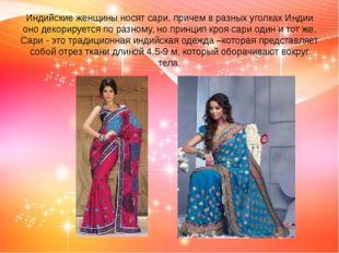 Индийские женщины носят сари, причем в разных уголках Индии оно декорируется