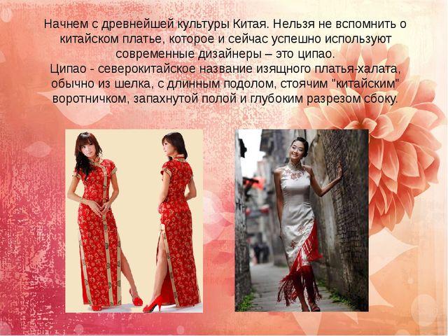 Начнем с древнейшей культуры Китая. Нельзя не вспомнить о китайском платье, к...