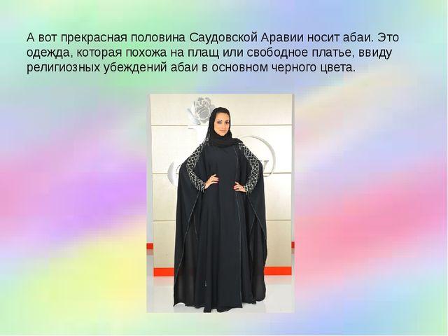А вот прекрасная половина Саудовской Аравии носит абаи. Это одежда, которая п...
