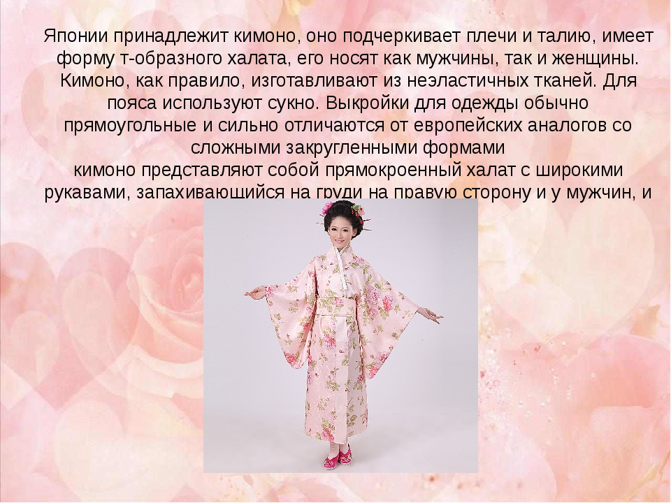 Японии принадлежит кимоно, оно подчеркивает плечи и талию, имеет форму т-обра...