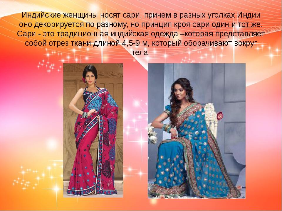 Индийские женщины носят сари, причем в разных уголках Индии оно декорируется...