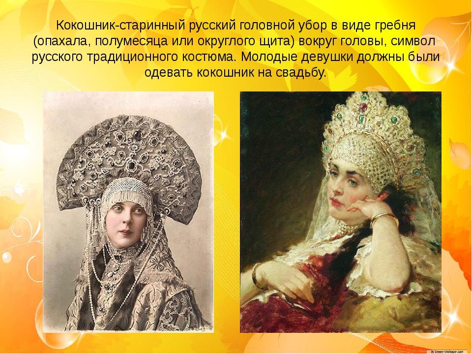Кокошник-старинный русский головной убор в виде гребня (опахала, полумесяца и...