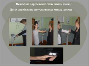Методика определение силы мышц кисти Цель: определить силу развития мышц кисти