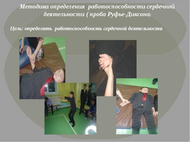 Методика определения работоспособности сердечной деятельности ( проба Руфье-...