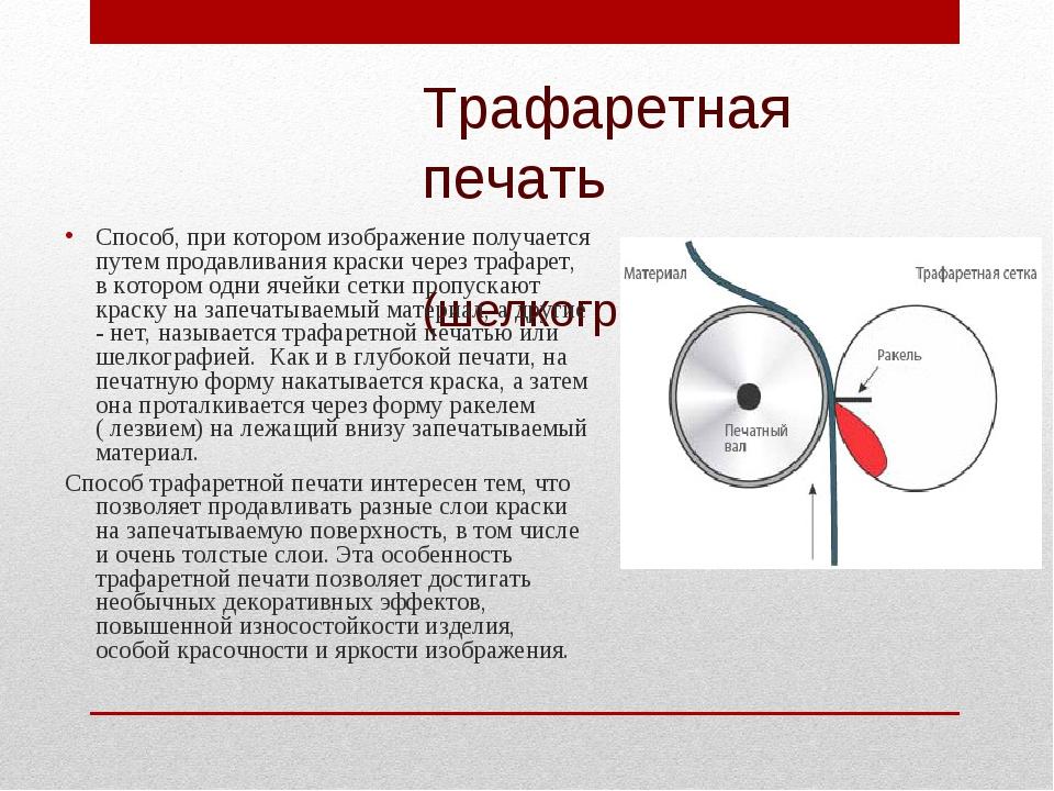 Трафаретная печать (шелкография) Способ, при котором изображение получается п...
