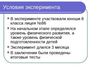 Условия эксперимента В эксперименте участвовали юноши 8 класса лицея №86 На н