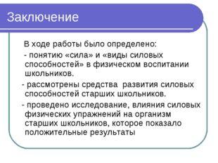Заключение В ходе работы было определено: - понятию «сила» и «виды силовых сп