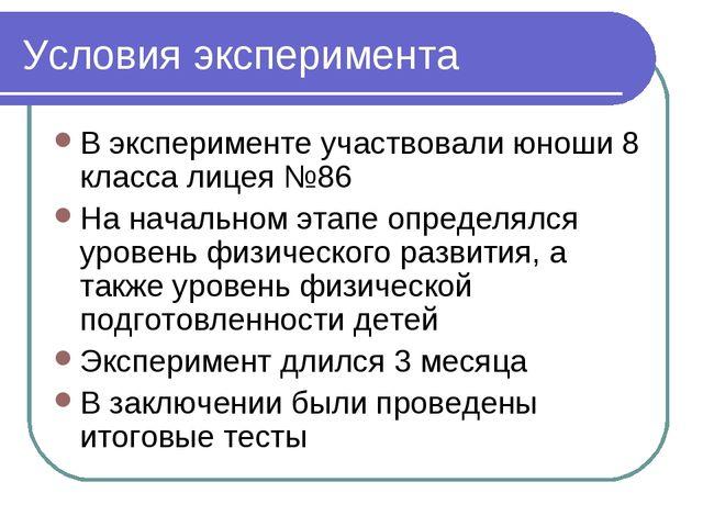Условия эксперимента В эксперименте участвовали юноши 8 класса лицея №86 На н...