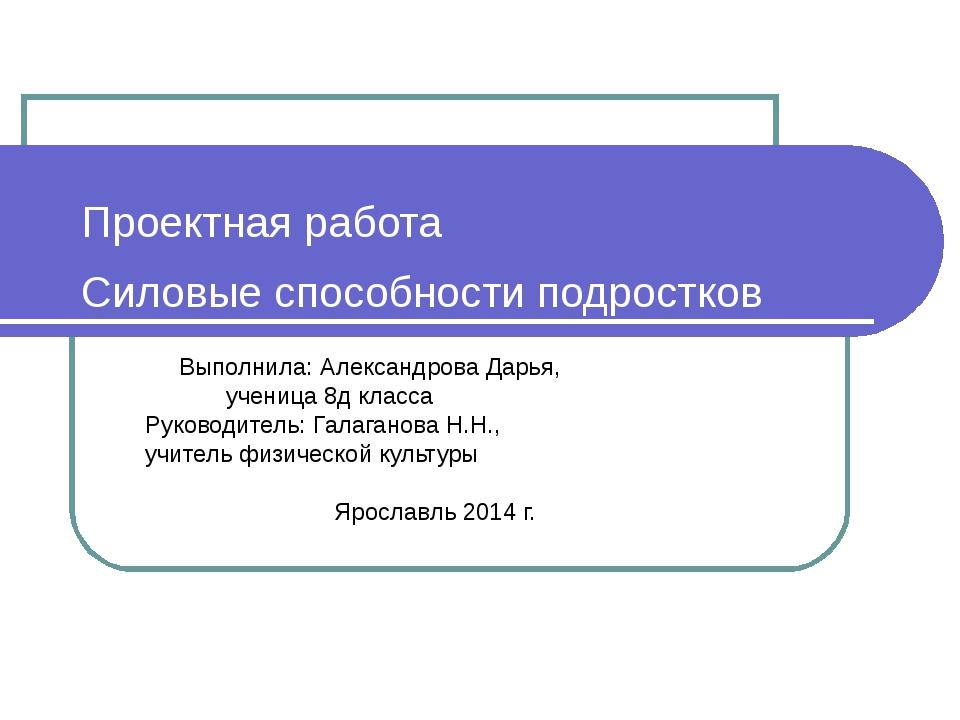Проектная работа Силовыеспособности подростков Выполнила: Александрова Дарь...