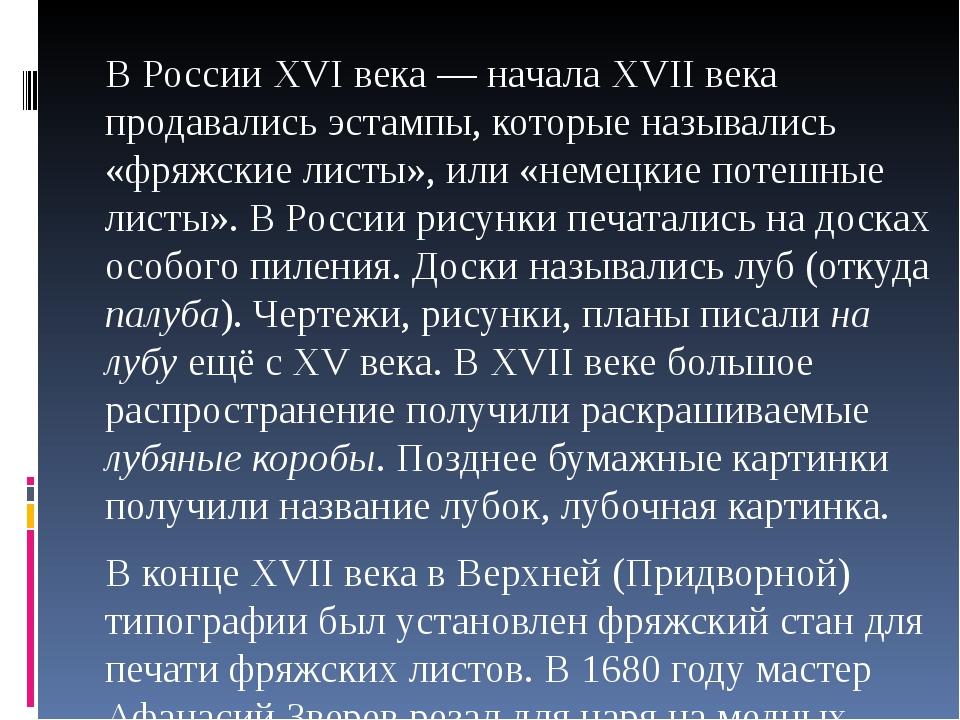 В России XVI века— начала XVII века продавались эстампы, которые назывались...