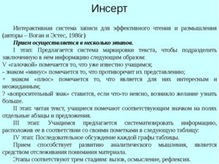 Интерактивная система записи для эффективного чтения и размышления (авторы –