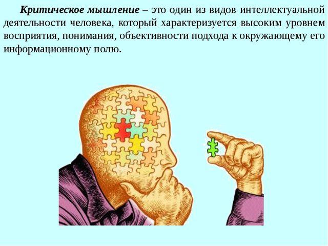 Критическое мышление – это один из видов интеллектуальной деятельности челов...