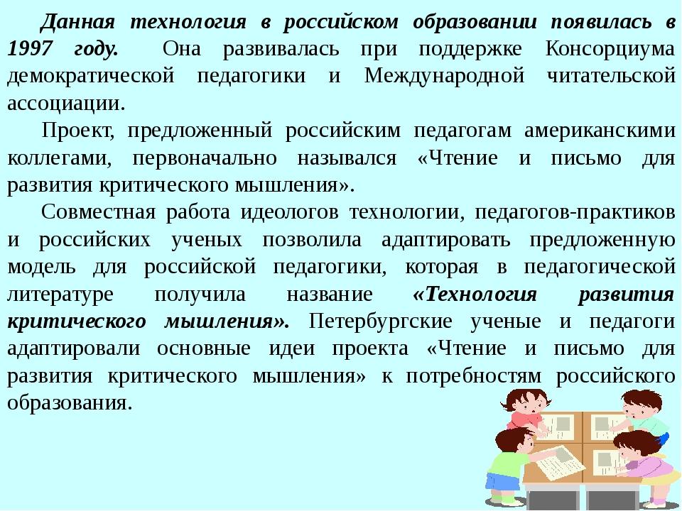 Данная технология в российском образовании появилась в 1997 году. Она развив...