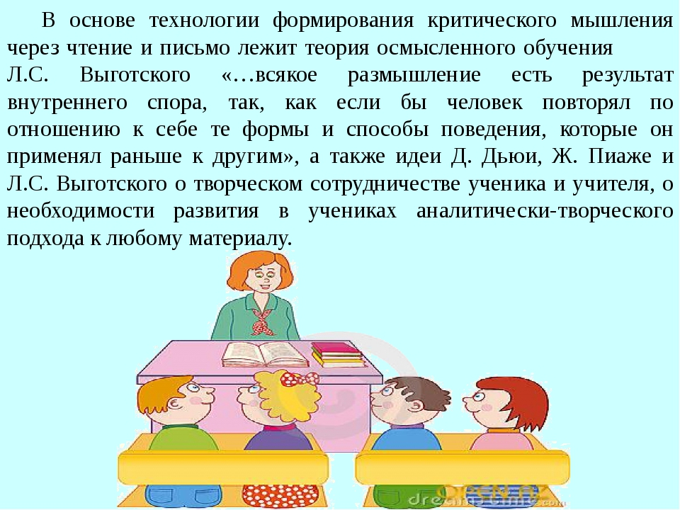 В основе технологии формирования критического мышления через чтение и письмо...