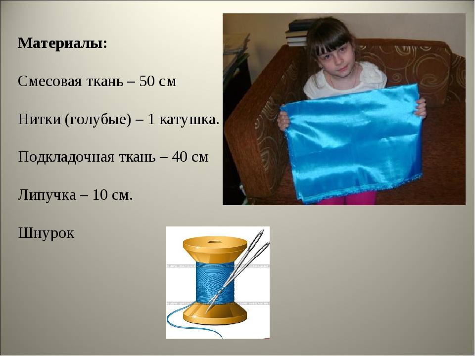 Материалы: Смесовая ткань – 50 см Нитки (голубые) – 1 катушка. Подкладочная...