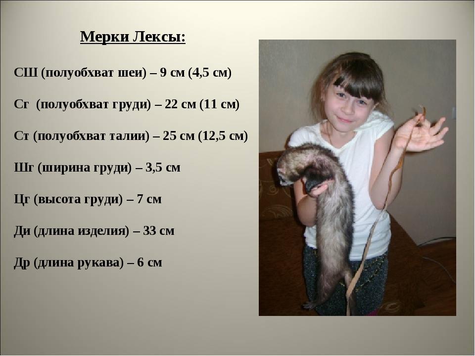 Мерки Лексы: СШ (полуобхват шеи) – 9 см (4,5 см) Сг (полуобхват груди) – 22...
