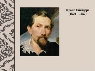 Франс Снейдерс (1579 – 1657)