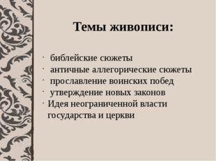 Темы живописи: библейские сюжеты античные аллегорические сюжеты прославление
