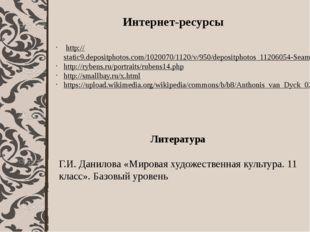 Интернет-ресурсы http://static9.depositphotos.com/1020070/1120/v/950/deposit