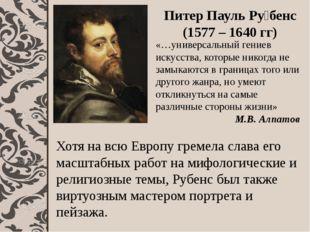 Питер Пауль Ру́бенс (1577 – 1640 гг) «…универсальный гениев искусства, котор