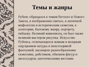Темы и жанры Рубенс обращался к темам Ветхого и Нового Завета, к изображению