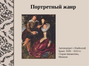 Автопортрет с Изабеллой Брант. 1609 – 1610 гг. Старая пинакотека, Мюнхен Пор