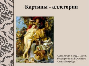 Картины - аллегории Союз Земли и Воды. 1618 г. Государственный Эрмитаж, Санк