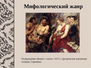 Мифологический жанр Возвращение Дианы с охоты. 1615 г. Дрезденская картинная