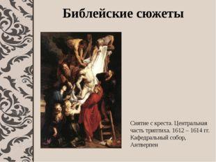 Библейские сюжеты Снятие с креста. Центральная часть триптиха. 1612 – 1614 г