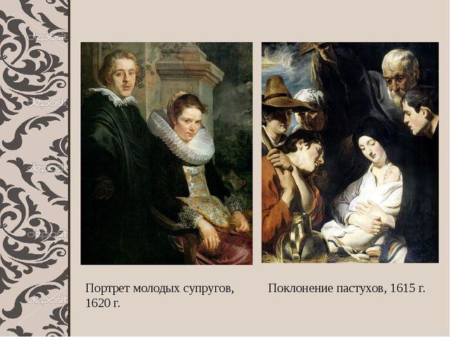 Портрет молодых супругов, 1620 г. Поклонение пастухов, 1615 г.