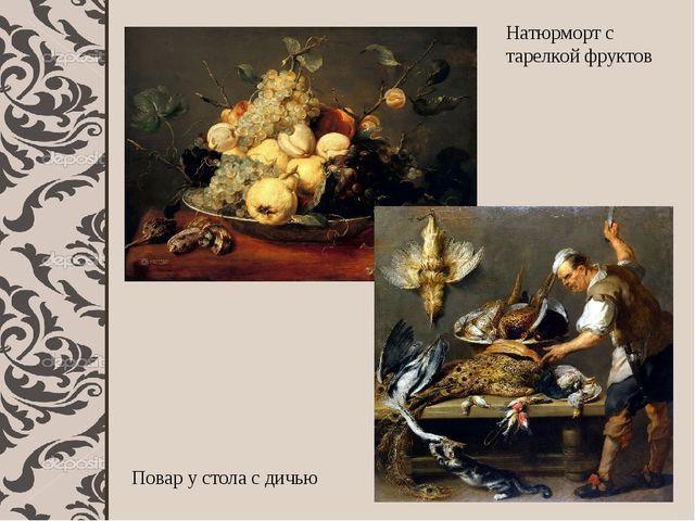Натюрморт с тарелкой фруктов Повар у стола с дичью